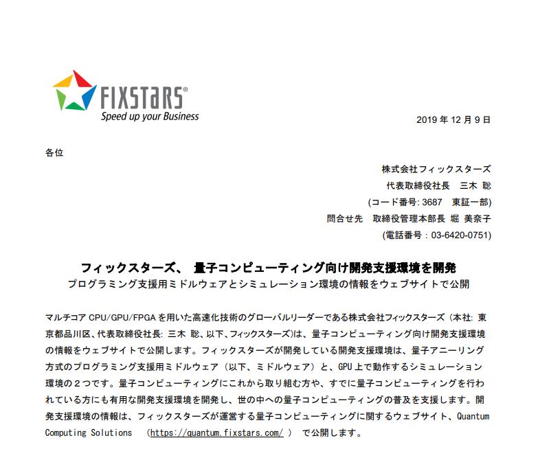 フィックスターズ|フィックスターズ、 量子コンピューティング向け開発支援環境を開発