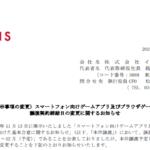 イグニス|(開示事項の変更)スマートフォン向けゲームアプリ及びブラウザゲームの 譲渡契約締結日の変更に関するお知らせ