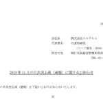 イルグルム|2019 年 11 月の月次売上高(速報)に関するお知らせ