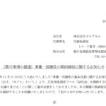 イルグルム|(開示事項の経過)事業一部譲受の契約締結に関するお知らせ