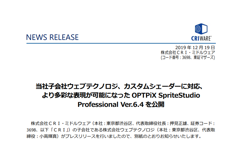 CRI・ミドルウェア|当社⼦会社ウェブテクノロジ、カスタムシェーダーに対応、より多彩な表現が可能になった OPTPiX SpriteStudio Professional Ver.6.4 を公開