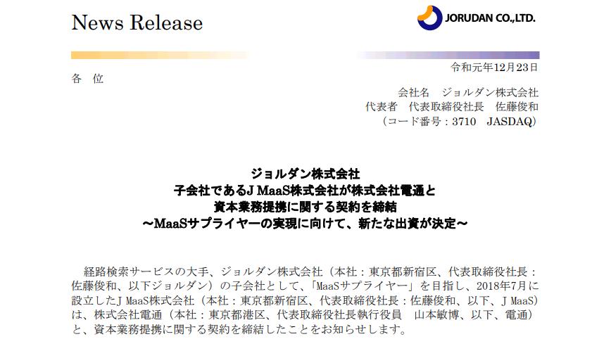 ジョルダン|子会社であるJ MaaS株式会社が株式会社電通と資本業務提携に関する契約を締結