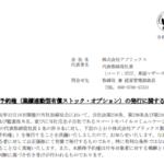 アプリックス|募集新株予約権(業績連動型有償ストック・オプション)の発行に関するお知らせ
