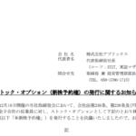 アプリックス|ストック・オプション(新株予約権)の発行に関するお知らせ