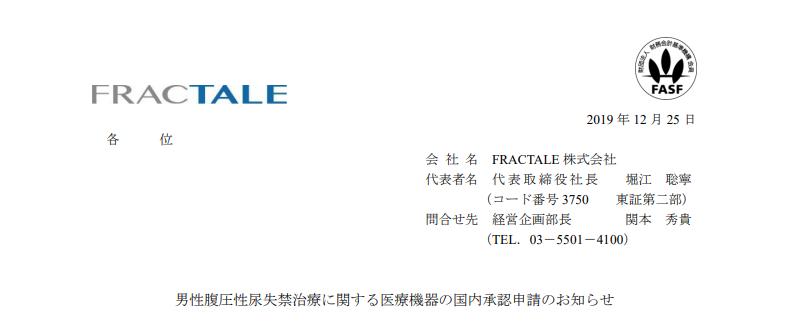 FRACTALE|男性腹圧性尿失禁治療に関する医療機器の国内承認申請のお知らせ