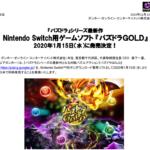 ガンホー・オンライン・エンターテイメント|『パズドラ』シリーズ最新作 Nintendo Switch用ゲームソフト 『パズドラGOLD』 2020年1月15日(水)に発売決定!