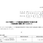 GMOペイメントゲートウェイ|2023年満期ユーロ円建転換社債型新株予約権付社債 の転換価額の調整に関するお知らせ