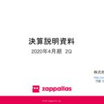ザッパラス|決算説明資料 2020年4月期 2Q