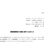 ウェルス・マネジメント|業務提携契約の締結に関するお知らせ