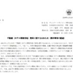 ウェルス・マネジメント|不動産(ホテル開発用地)売却に関するお知らせ(開示事項の経過)