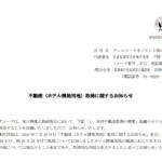 ウェルス・マネジメント|不動産(ホテル開発用地)取得に関するお知らせ