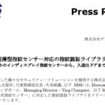 ディー・ディー・エス|MMT 社製超薄型指紋センサー対応の指紋認証ライブラリをリリース