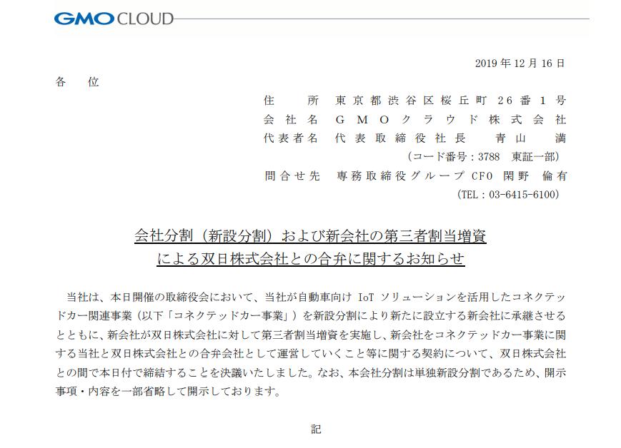 GMOクラウド|会社分割(新設分割)および新会社の第三者割当増資 による双日株式会社との合弁に関するお知らせ