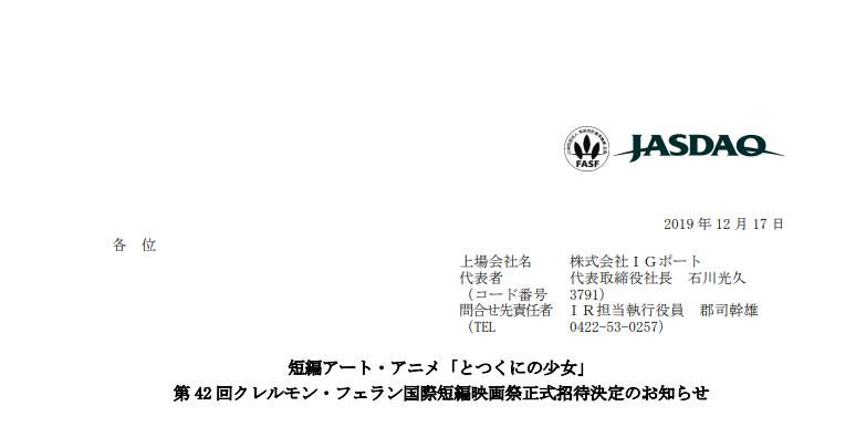 IGポート|短編アート・アニメ「とつくにの少女」 第 42 回クレルモン・フェラン国際短編映画祭正式招待決定のお知らせ