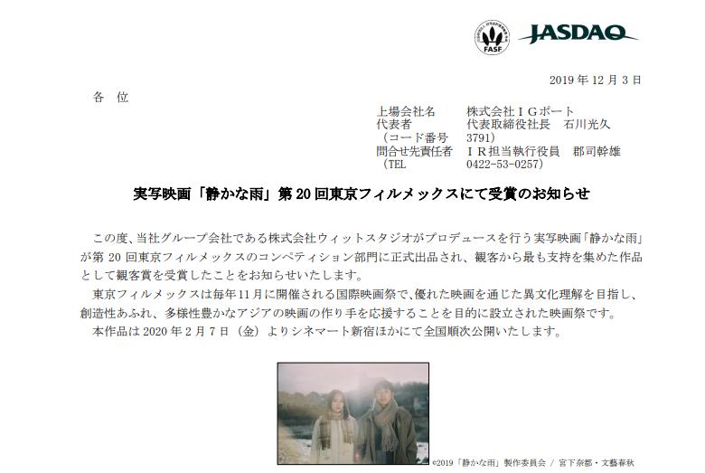 IGポート|実写映画「静かな雨」第 20 回東京フィルメックスにて受賞のお知らせ