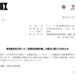 イメージ情報開発|東京証券取引所への「改善状況報告書」の提出に関するお知らせ