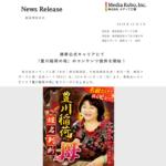 メディア工房|携帯公式キャリアにて『豊川稲荷の母』のコンテンツ提供を開始!