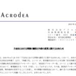 アクロディア|子会社における事業の譲受け内容の変更に関するお知らせ