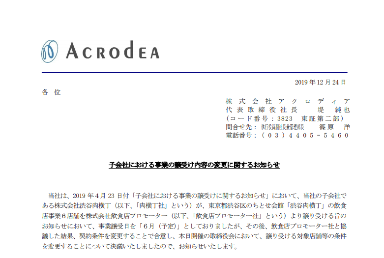 アクロディア 子会社における事業の譲受け内容の変更に関するお知らせ