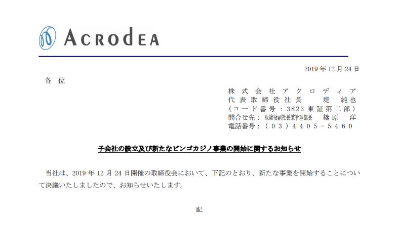 アクロディア|子会社の設立及び新たなビンゴカジノ事業の開始に関するお知らせ