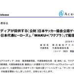 アクロディア|アクロディアが提供する(公財)日本サッカー協会公認ゲーム『サ ッカー日本代表ヒーローズ』、「WAKU+(ワクプラ)」で配信開始