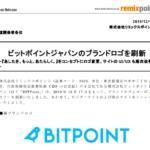 リミックスポイント|ビットポイントジャパンのブランドロゴを刷新