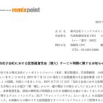 リミックスポイント|当社子会社における仮想通貨受金(預入)サービス再開に関するお知らせ
