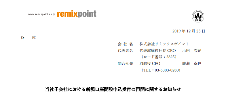 リミックスポイント|当社子会社における新規口座開設申込受付の再開に関するお知らせ