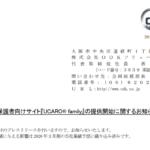 ODKソリューションズ|保護者向けサイト『UCARO® family』の提供開始に関するお知らせ