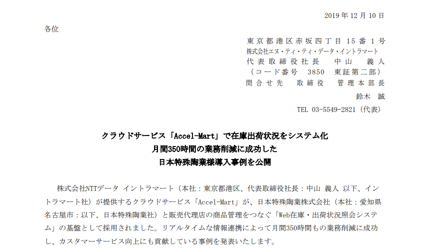 NTTデータイントラマート|クラウドサービス「Accel-Mart」で在庫出荷状況をシステム化 月間350時間の業務削減に成功した 日本特殊陶業様導入事例を公開