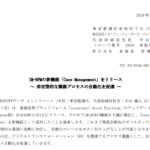 NTTデータイントラマート|IM-BPMの新機能「Case Management」をリリース  ~ 非定型的な業務プロセスの自動化を促進 ~