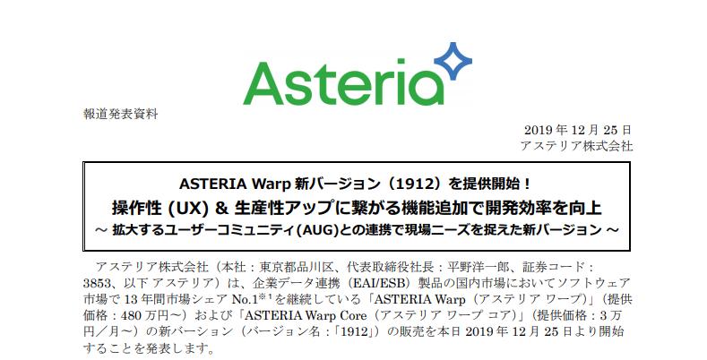 アステリア|ASTERIA Warp 新バージョン(1912)を提供開始! 操作性 (UX) & 生産性アップに繋がる機能追加で開発効率を向上