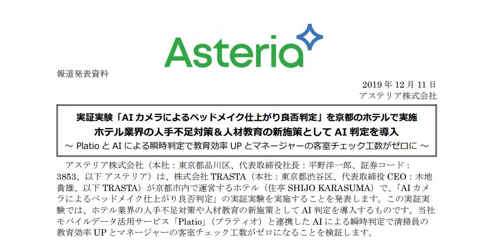 アステリア|実証実験「AI カメラによるベッドメイク仕上がり良否判定」を京都のホテルで実施 ホテル業界の人手不足対策&人材教育の新施策として AI 判定を導入