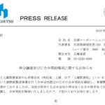 北越コーポレーション|持分譲渡並びに合弁契約解消に関するお知らせ