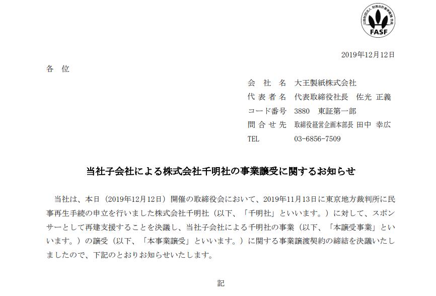 大王製紙|当社子会社による株式会社千明社の事業譲受に関するお知らせ
