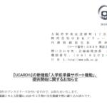 ODKソリューションズ|『UCARO®』の新機能「入学前準備サポート機能」、提供開始に関するお知らせ