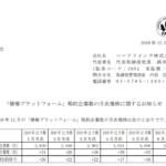 マークラインズ|「情報プラットフォーム」契約企業数の月次推移に関するお知らせ