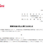 gumi|営業外収益の計上に関するお知らせ