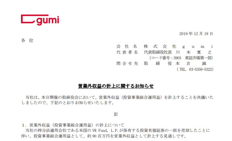gumi 営業外収益の計上に関するお知らせ