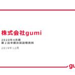gumi|2020年4月期  第2四半期決算説明資料