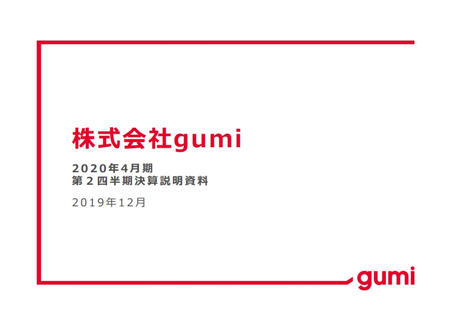 gumi 2020年4月期  第2四半期決算説明資料