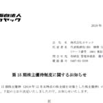 カヤック|第 15 期株主優待制度に関するお知らせ