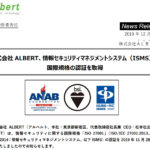ALBERT|株式会社 ALBERT、情報セキュリティマネジメントシステム(ISMS)の 国際規格の認証を取得