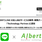 ALBERT|LINE の法人向けサービスの販売・開発パートナー 「Technology Partner」に認定