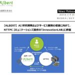 ALBERT|【ALBERT】 AI 研究開発およびサービス展開の促進に向けて、 NTTPC コミュニケーションズ提供の「InnovationLAB」に参画