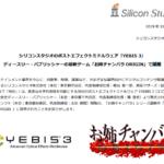 シリコンスタジオ|シリコンスタジオのポストエフェクトミドルウェア『YEBIS 3』 ディースリー・パブリッシャーの最新ゲーム「お姉チャンバラ ORIGIN」で採用