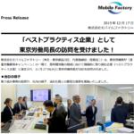 モバイルファクトリー|「ベストプラクティス企業」として 東京労働局⻑の訪問を受けました!