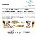 モバイルファクトリー|「CHUNITHM(チュウニズム)」×「駅メモ!」コラボガチャを復刻開催!「オンゲキ」とのコラボも決定!