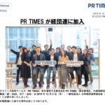PR TIMES|PR TIMES が経団連に加入