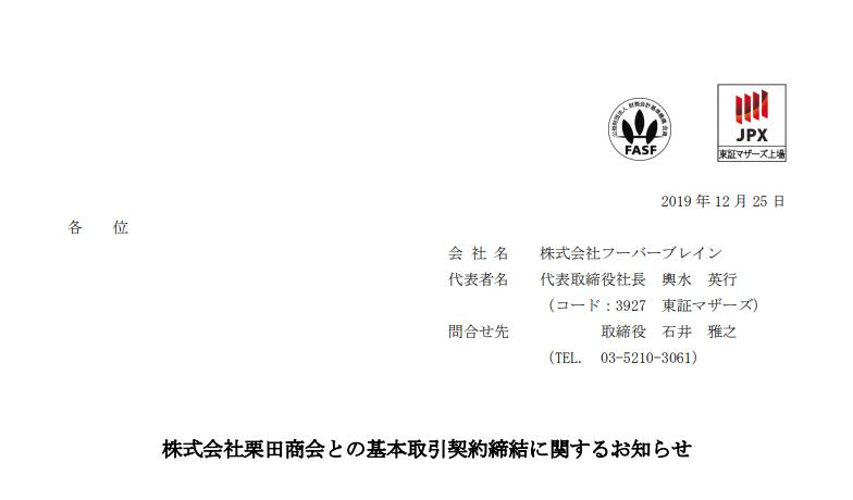 フーバーブレイン|株式会社栗田商会との基本取引契約締結に関するお知らせ